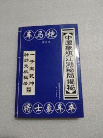 中国象棋江湖秘局揭秘