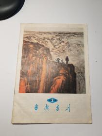 延安画刊1979_8