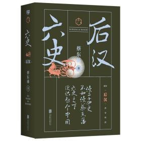 蔡东藩·六史:后汉(黑金礼盒·精装典藏)