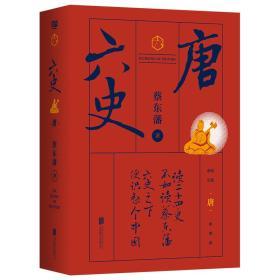 蔡东藩·六史:唐(黑金礼盒·精装典藏)