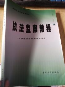 新编纪检监察业务教材:执法监察教程