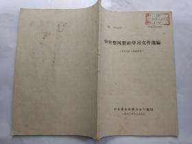 农村整风整社学习文件选编【市发(60)178号】1960年12月.平装16开;
