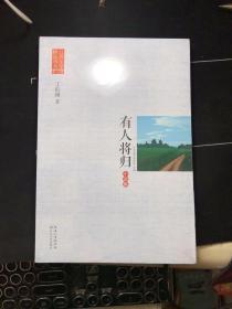 有人将归(江西文学精品丛书·第三辑) 全新未拆封!~