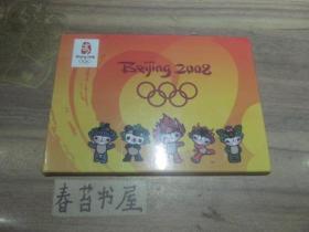 北京2008奥运会吉祥物卡片一套【12张】