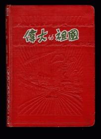 老空白精装日记本《伟大的祖国》浮雕封面