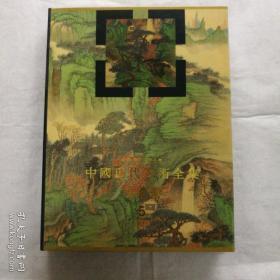 中国现代美术全集 中国画 5