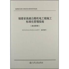 福建省高速公路机电工程施工标准化管理指南(建设管理)