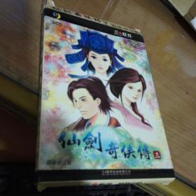 仙剑奇侠传3简体中文版2CD〈三A软件〉