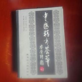 中医精方荟萃精装
