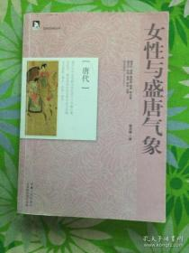【正版】女性与盛唐气象:历史创造者丛书05
