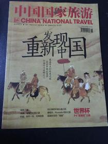 中国国家旅游2018年6月