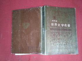 世界文学名著连环画(2)第二册