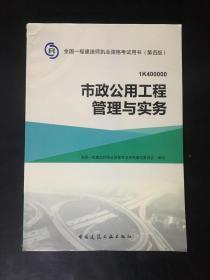 全国一级建造师执业资格考试用书(第四版):市政公用工程管理与实物(1K400000)