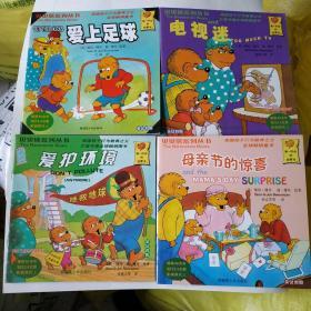 贝贝熊系列丛书26本合售