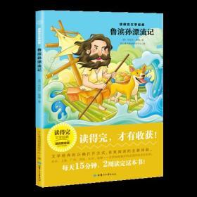 鲁滨孙漂流记 青少版经典名著推荐 读得完文学经典