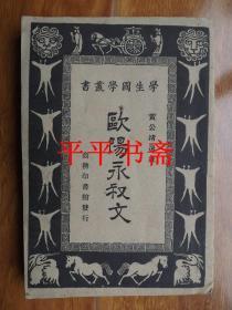 """【民国旧书】学生国学丛书:欧阳永叔文(32开""""版权页缺失""""品好)"""