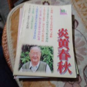炎黄春秋1999年1.2.4,5,6.7.8.9.10.11.12,11期合售