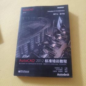 AutoCAD 2012标准培训教程