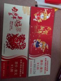 2011年辛卯年 北京公交纪念车票
