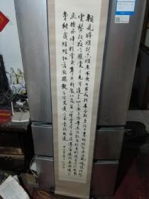 孙守法书苏东坡诗