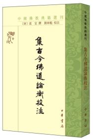 集古今佛道論衡校注(中國佛教典籍選刊)
