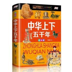 中华上下五千年:拼音精装版