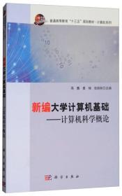 新编大学计算机基础:计算机科学概论