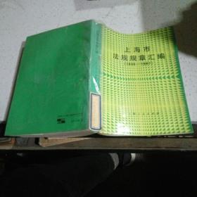 上海市法规规章汇编