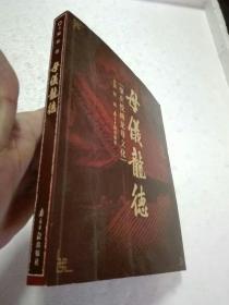 母仪龙德:肇庆悦城龙母文化  正版