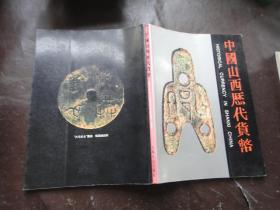 中国山西历代货币