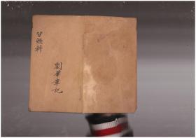 道教符书符法本 有残《道流向永康抄录》18筒页