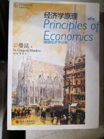 经济学原理:微观经济学分册(第6版) 无写画