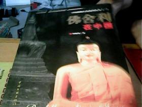 佛舍利在中国