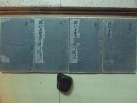 1925年中华书画保存会审定(12*19.7CM):近代名贤印选   4册全