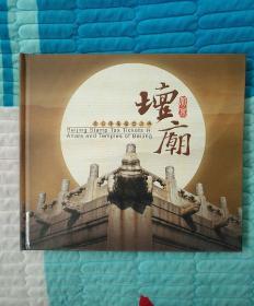 北京印花税票之四 坛庙 精装本