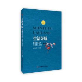生活导航:国际安徒生奖提名奖中国获得者导读