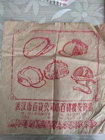 老帽子纸袋商标画合售(武汉市百货公司小百货批发商店)