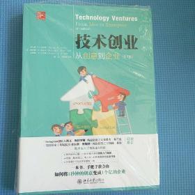 技术创业 从创意到企业(第4版)