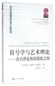 符号学与艺术理论 : 在自律论和语境论之间