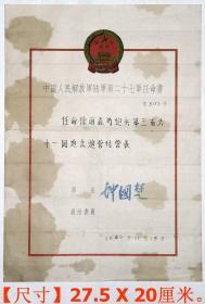 老任命书:《1960年中国人民解放军陆军第二十七军任命书》(任命副营长,开国将军、军长钟国楚签发).。