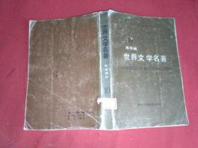 世界文学名著连环画(10)第10册