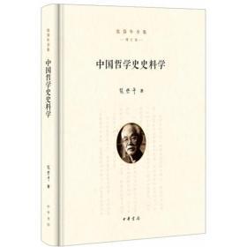 中国哲学史史料学(张岱年选集·增订版)