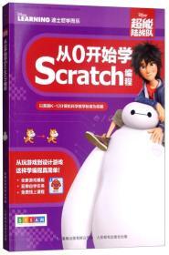 超能陆战队:从0开始学SCRATCH编程