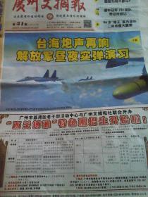 广州文摘报第31期