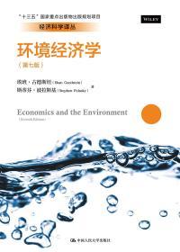 """环境经济学(第七版)(经济科学译丛;""""十三五""""国家重点出版物与出版规划项目)"""