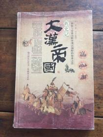 新史记大汉帝国