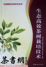 茶书网:《生态高效茶树栽培技术》(农村移民实用技术丛书)
