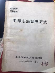 1961年老文件