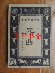 【民国旧书】学生国学丛书:元曲(32开 民国二十年初版二十一年国难后第一版)