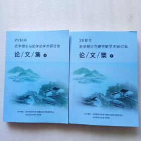 史学理论与史学史学术研讨会论文集(2018)上下册